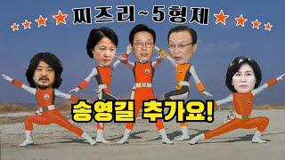 깨시연tv / 29금 정치썰방! 나훈아 바지! 이재명의…