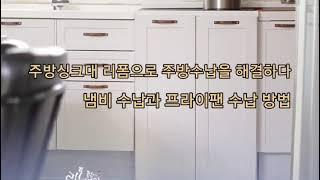 주방싱크대 리폼으로 주방수납 해결/주방인테리어/냄비수납…