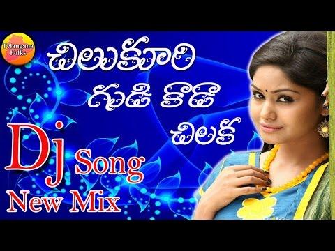 Chilukuri Gudi Kada chilaka | Private Dj Songs | Dj Songs | Telangana Folk Songs | New Folk Dj Songs