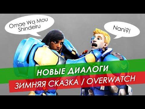 Новые диалоги - Зимняя сказка #Overwatch 2017 - Клип смотреть онлайн с ютуб youtube, скачать