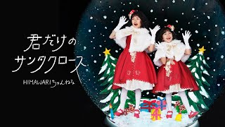 【君だけのサンタクロース】MV HIMAWARIちゃんねるオリジナルソング第7弾!himawari-CH