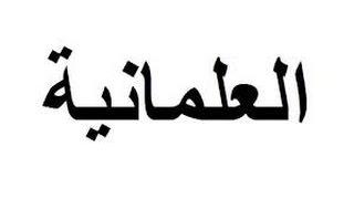 المتهم الثاني العلمانية لفضيلة الشيخ محمد سيد حاج رحمه الله