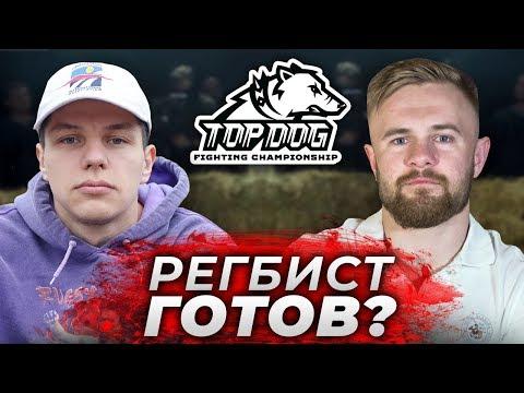Регбист против Моряка на Top Dog / Первый бой Top Dog - 3 сезон