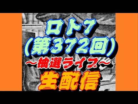 ライブ ロト 7
