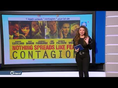 ما علاقة فيلم  -contagion-  الأمريكي بانتشار فيروس كورونا القاتل؟ - Follow up  - نشر قبل 6 ساعة