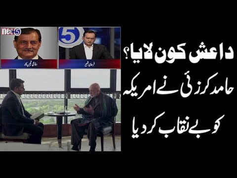 Who brought ISIS? President Hamid Karzai exposed America | Neo At Five