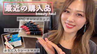 【購入品】新作MACリップ🧡&お気に入りスキンケア✨パック多め!/Beauty Haul!/yurika