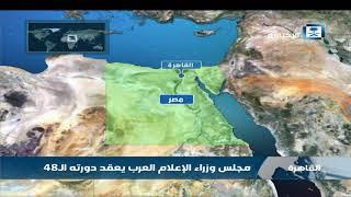 مجلس وزراء الإعلام العرب يعقد دورته الـ 48 بالقاهرة