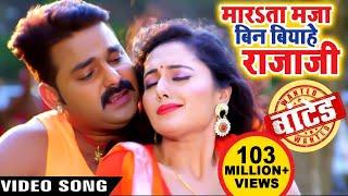 #VIDEO SONG (बिन बियाहे राजा जी) - Pawan Singh - Mani Bhatta - Bin Biyahe Raja - Bhojpuri Songs 2018
