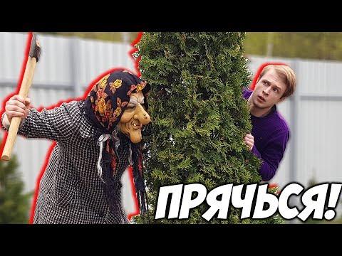 видео: ПРЯЧЬСЯ ЧТОБЫ ВЫЖИТЬ \\ Последний Получает 5 000 Рублей