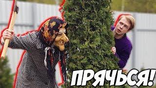 ПРЯЧЬСЯ ЧТОБЫ ВЫЖИТЬ \\ Последний Получает 5 000 Рублей