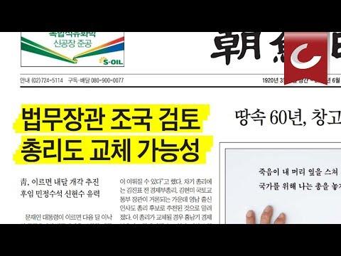 [오늘의 1면]법무장관 조국 검토 총리도 교체 가능성… 2019년 6월 26일 / 조선일보
