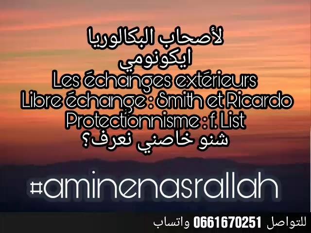 Échanges extérieurs 1/4  by #amineNasrallah