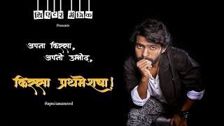 Apna Kissa Apni Ummeed | Kissa Prathamesh cha | Theatre Magic