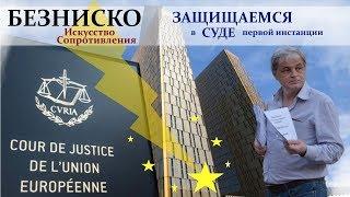 ЗАЩИЩАЕМСЯ В СУДЕ - Безниско: Искусство сопротивления, часть 4.