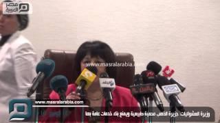 مصر العربية | وزيرة العشوائيات: جزيرة الذهب محمية طبيعية ويمنع بناء خدمات عامة بها