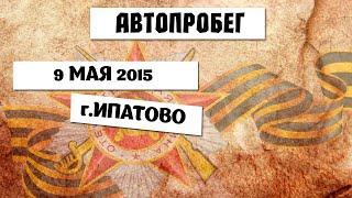 АВТОПРОБЕГ 9 МАЯ 2015 г.ИПАТОВО