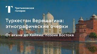 От акына до Хайяма: поэзия Востока / #TretyakovEDU