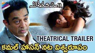 Vishwaroopam 2 Theatrical Trailer | Kamal Haasan | Andrea Jeremiah | 2018 Telugu Movie Trailers