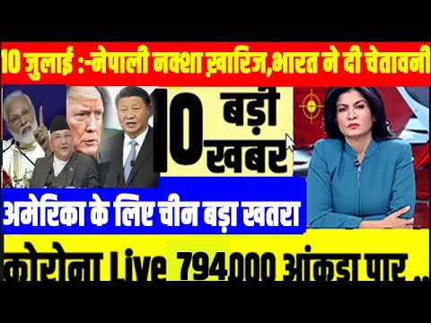 Nonstop News 10 July 2020 आज की ताजा ख़बरें||News Headlines|mausam vibhag aaj weather,sbi,lic news