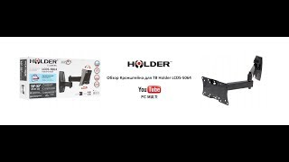 Обзор Кронштейна для ТВ Holder LCDS-5064