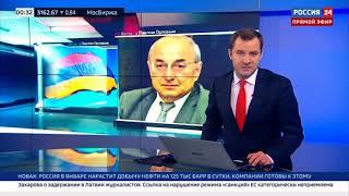Россия 24-ի անդրադարձը՝ Վազգեն Մանուկյանին վարչապետի թեկնածու առաջադրելուն