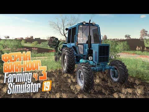 🎅 Купил дедов культиватор Ставим освещение на ферме - ч3 Farming Simulator 19