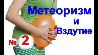 Вздутие живота и кишечника. Как вылечить метеоризм-№ 2 | #рецептыздоровья
