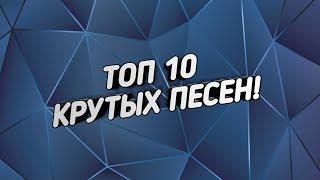 ТОП 10 КРУТЫХ ПЕСЕН /\/\ Сорри за ошибку в конце))