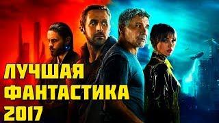 Топ фильмов - фантастическое кино 2017