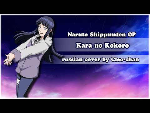 NARUTO RUS ACOUSTIC COVER - Kara No Kokoro【Cleo-chan Feat. Blaze】[HBD, AniLibria.TV!]