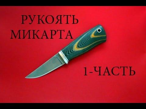 Ножи микарта своими руками