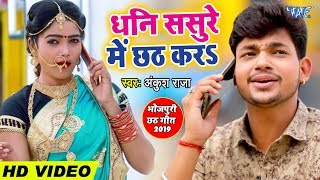 लो जी आ गया #Ankush Raja का सबसे बेहतरीन छठ गीत | धनि ससुरे में छठ कर | Chhath Geet 2019