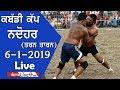Ndohar (Tarn Taran) Kabaddi Cup 2019 Live Now