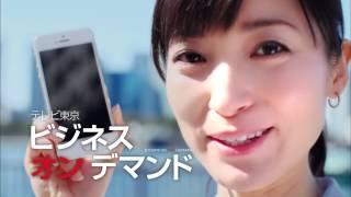 大江麻理子もWBSもテレビ東京ビジネスオンデマンドで