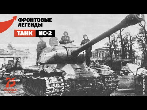 Танк прорыва ИС-2: «Сталин» против «Тигров»