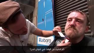 بالفيديو.. حلاق بريطاني يلاحق المشردين ليصفف شعرهم