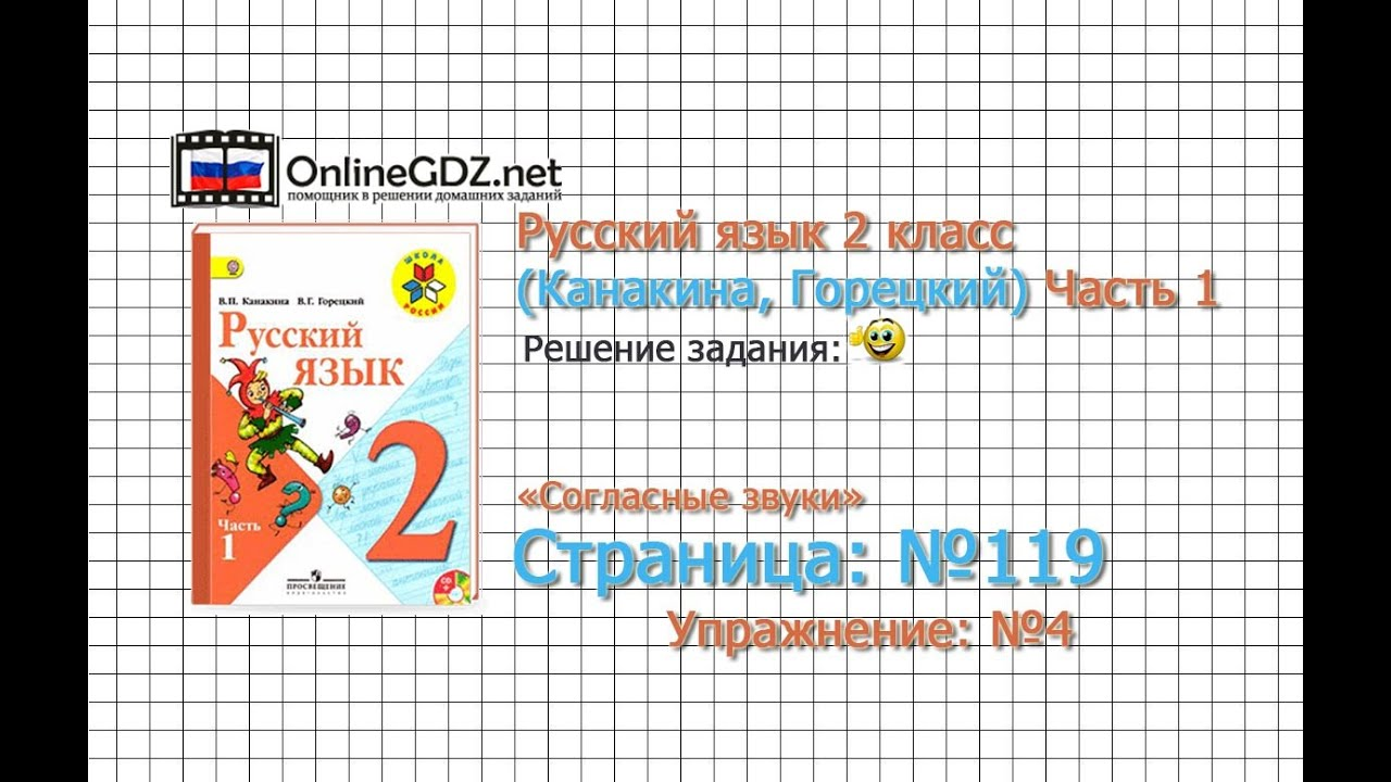 Русский язык 2 класс готовый проект стр