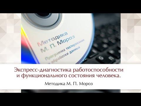 Методика экспресс-диагностики работоспособности и функционального состояния человека.