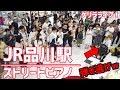 【即興演奏】品川駅で突然ピアノを弾き逃げする金髪ギャル女子高生!人々の反応が面白いwww【ストリートピアノ】