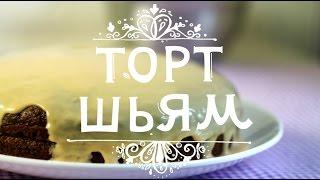 """Вкусный и простой рецепт торта """"Шьям"""" (без яиц)"""