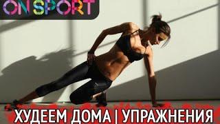 Как похудеть в домашних условиях? Упражнения для женщин