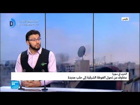 مخاوف من تحول الغوطة الشرقية إلى حلب جديدة  - نشر قبل 4 ساعة