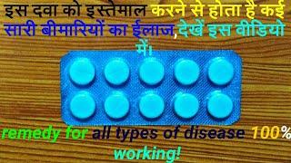 paracip tablet|review|इस दवा को इस्तेमाल करने से होता है कई सारी बीमारियों का ईलाज देखें वीडियो में।