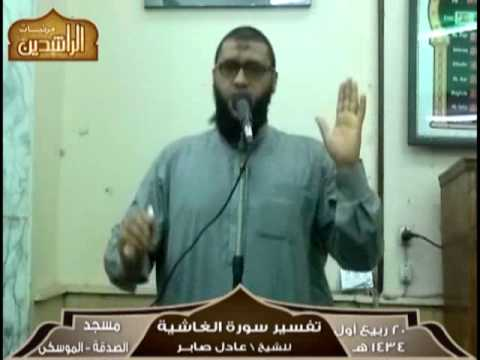 █░▓ تفسير سورة الغاشية ♥ للشيخ  عادل صابر♥ مسجد الصدقة بالموسكى █░▓