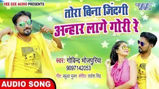 तोरा बिना जिंदगी अन्हार लागे गोरी रे #Govind Bhojpuriya I 2020 Bhojpuri Superhit New Song