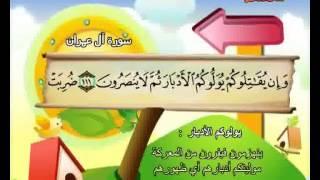 المصحف المعلم الصديق المنشاوي ::: سورة آل عمران   كاملة