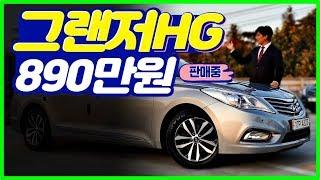 [중고차] 890만원 그랜저HG 하체점검 - 판매중