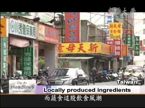 DaAiTV DaAiHeadline 20110426 The latest trend of vegetarian food