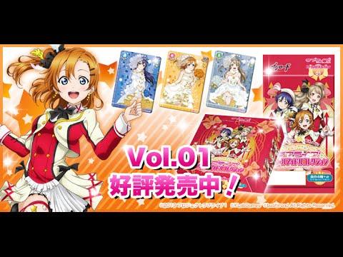 Love Live! School Idol Collection Vol.1